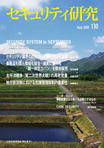 security_0909