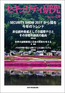 security_1105