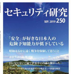 9月号(no.250) 『「安全」が好きな日本人の危険予知能力が低下している』 [ 第21代 海上自衛隊海上幕僚長  福地建夫 氏 ]