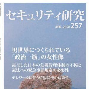 4月号(no.257) 『男世界につくられている「政治一筋」の女性像 』 [衆議院議員 野田聖子 氏]