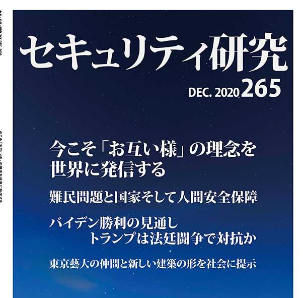 12月号(no.265) 『今こそ「お互い様」の理念を世界に発信する』 [衆議院議員   額賀 福志郞 氏]