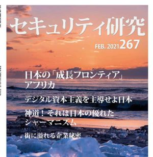 2月号(no.267) 『日本の 「成長フロンティア」アフリカ』 [衆議院議員 三原朝彦 氏]